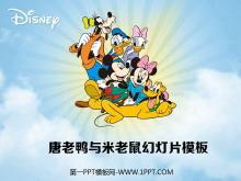 唐老鸭米老鼠背景的迪士尼卡通PPT模板下载