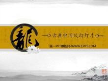 龙字背景的古典中国风m88下载