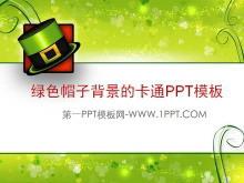 韩国清新绿色草帽背景的卡通PowerPoint模板