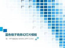 蓝色方块格子背景的商务幻灯片模板