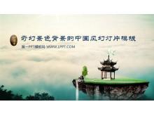 奇幻风景背景的中国风明升国际下载