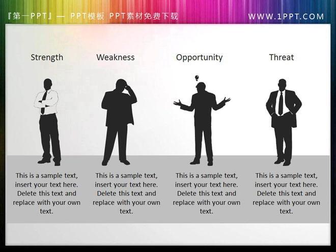 四张与SWOT有关的人物剪影幻灯片素材