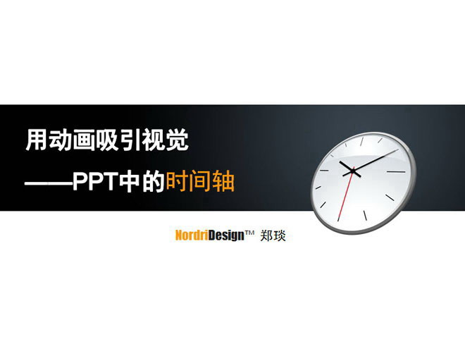 PPT时间轴的使用技巧幻灯片课件下载