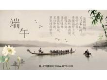 划龙舟背景的中国风端午节幻灯片模板