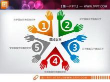 五个小人伸手拥抱背景的聚合关系PPT图表