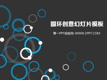 创意圆环圆圈背景的艺术设计PPT模板下载