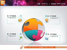 紧密拼图样式的关联关系PPT图表模板