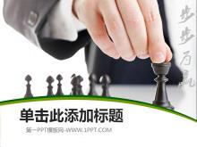 下棋背景的商务幻灯片模板下载