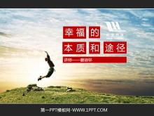幸福的本质和途径—企业培训PPT下载