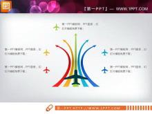 五条跑到箭头飞机起飞样式的扩散关系PPT图表
