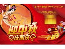 迎国庆庆中秋主题的中秋节幻灯片模板