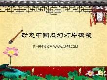 精美动态中国风幻灯片模板下载