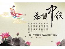 嫦娥奔月古典中国风中秋节PPT模板