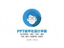扁平化PPT设计制作教程1:扁平化设计四原则