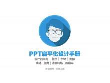 扁平化PPT设计手册下载