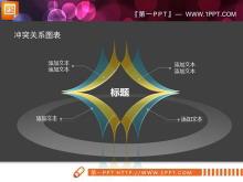 半透明3D立体交叉冲突关系PowerPoint图表下载