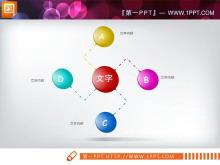 水晶风车样式的扩散聚合关系PPT图表下载