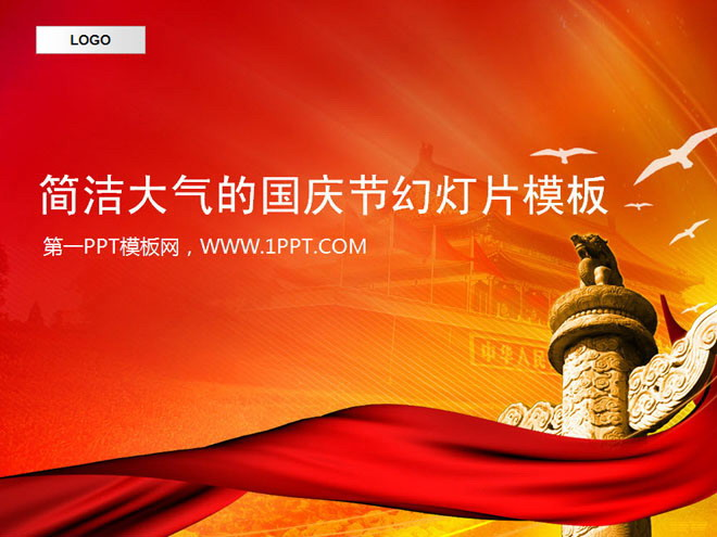 天安门华表背景的十一国庆节幻灯片模板