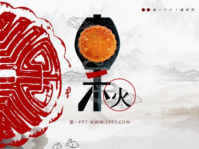 中秋节幻灯片模板
