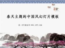 春天主题的古典中国风幻灯片模板