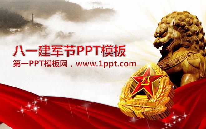 精美霸气的八一建军节PPT中国嘻哈tt娱乐平台tt娱乐官网平台