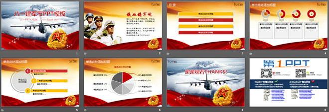这是一份设计精美大气的军事PPT模板。第一PPT模板网提供免费下载; 幻灯片模板以白云飘舞的珠穆朗玛峰作为幻灯片背景。一架威猛飞机飞过,下发时红色绸带和中国人民解放军军徽。幻灯片模板内页有海陆空三军代表图片。整个幻灯片模板设计精美大气。 本幻灯片模板适合用于制作军事展示PPT,八一建军节幻灯片等。 关键词:精美幻灯片模板,大气、霸气、军事PPT模板下载,绸带、飞机、白云、军队、军徽PPT背景图片,八一建军节幻灯片模板,.
