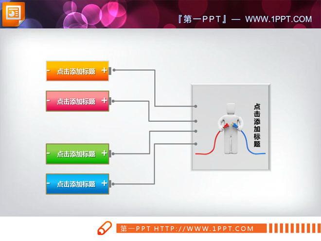 线路板样式的精美聚合关系PPT图表下载