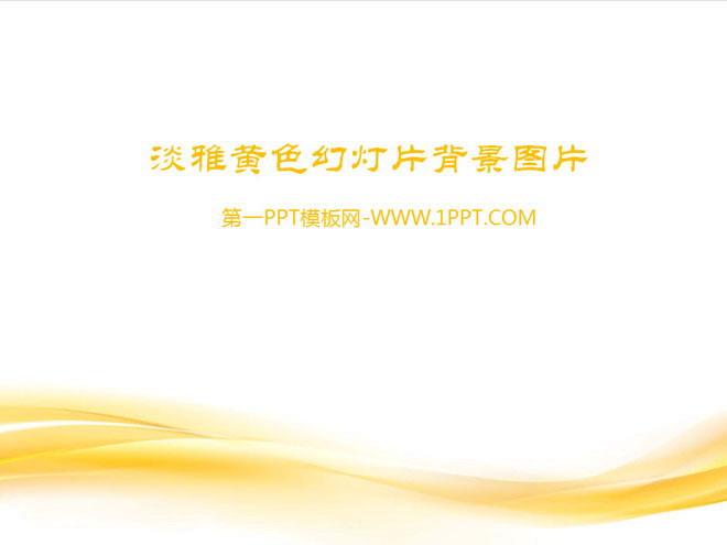 两张淡雅黄色抽象PPT背景图片