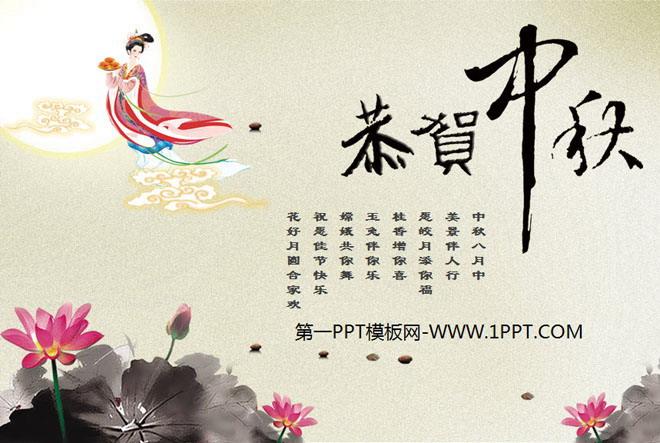 这是一份古典水墨画背景的,中国风中秋节ppt模板.