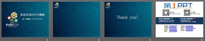 欧洲锦标赛足球主题PPT模板下载