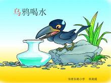 乌鸦喝水PPT课件下载3