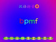 字与拼音bpmf flash动画课件下载
