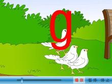 字与拼音g k h flash动画课件下载