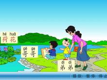 字与拼音g k h flash动画课件下载3