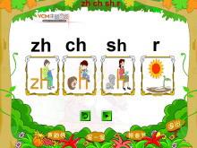 字与拼音zhchshr flash课件
