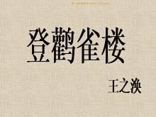 登鹳雀楼ppt教学课件tt娱乐官网平台