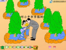 邓小平爷爷植树Flash教学课件tt娱乐官网平台
