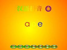 字与拼音 a o e flash动画课件下载