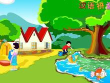 字与拼音i u ü flash动画课件tt娱乐官网平台