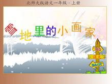 雪地里的小画家flash动画课件tt娱乐官网平台