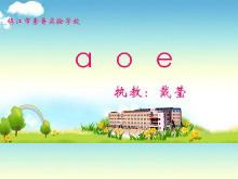 汉语拼音aoe ppt教学课件课件2