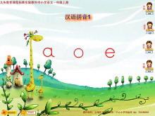 汉语拼音a o eFlash动画课件下载