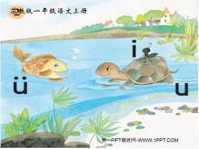 汉语拼音i u v ppt教学课件tt娱乐官网平台