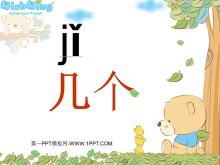 汉语拼音jqx PPT教学课件下载