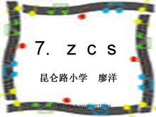 汉语拼音zcs PPT教学课件下载