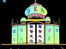 汉语拼音zcs PPT教学课件下载2