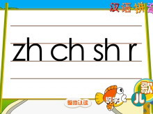 汉语拼音zh ch sh r flash动画课件下载