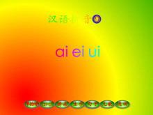 汉语拼音ai ei ui flash动画课件下载2