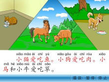 汉语拼音ao ou iu flash动画课件下载2