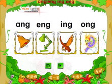 汉语拼音ang eng ing ong flash动画课件2